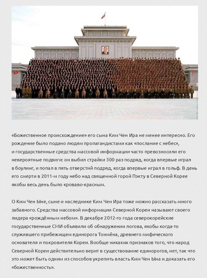 Факты о жизни в Северной Корее (10 фото)