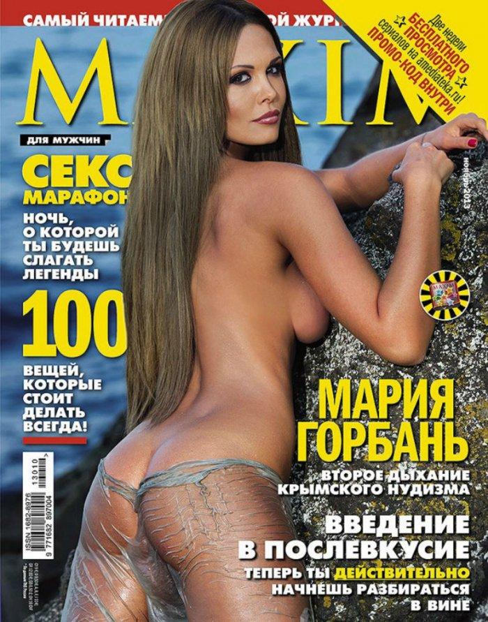Мария Горбань (20 фото)