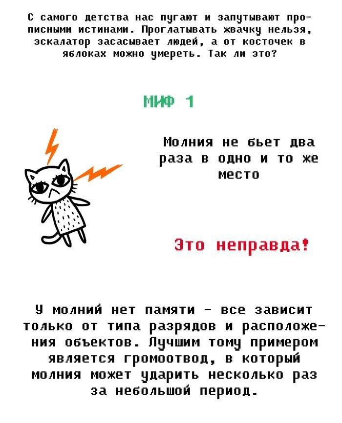 Мифы из нашего детства (10 фото)