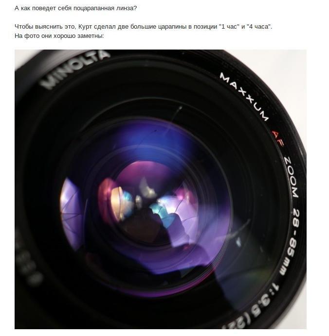 Про чистоту объектива (12 фото)