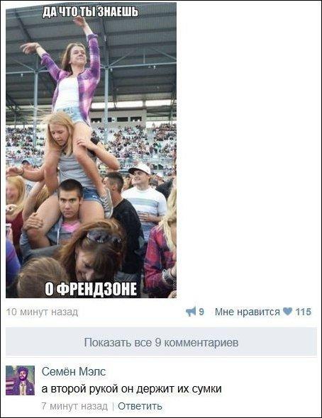 Скриншоты из социальных сетей. Часть 18 (29 фото)