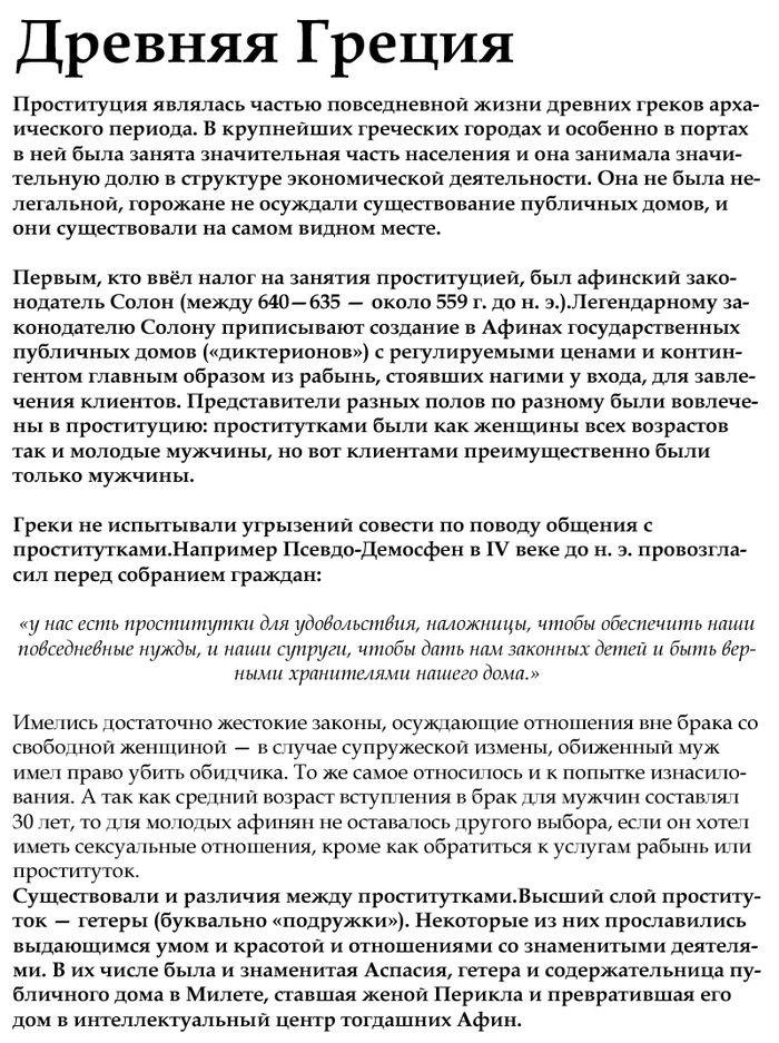 История проституции (22 фото)