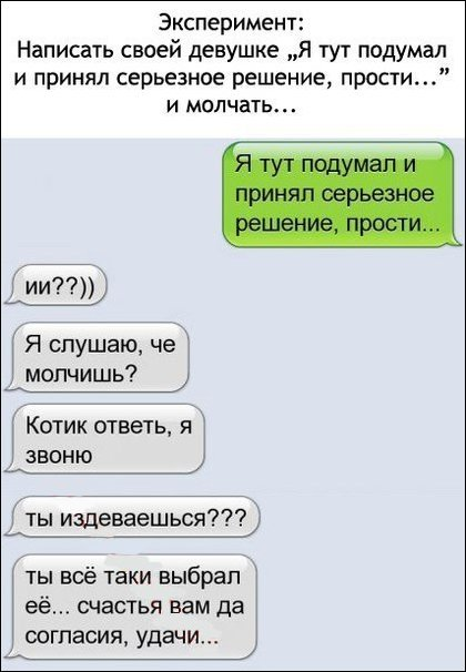 Эксперимент с СМС (7 фото)