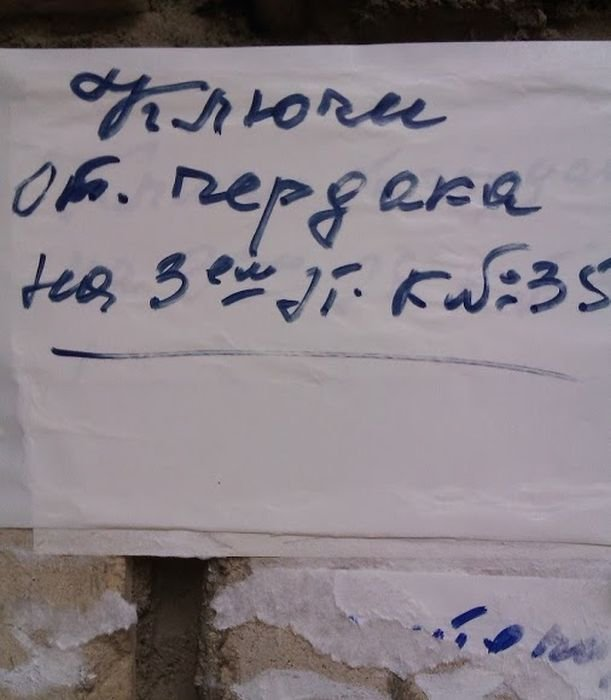 Загонные объявления и надписи (57 фото)