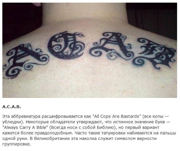 Что означают тюремные татуировки (15 фото)