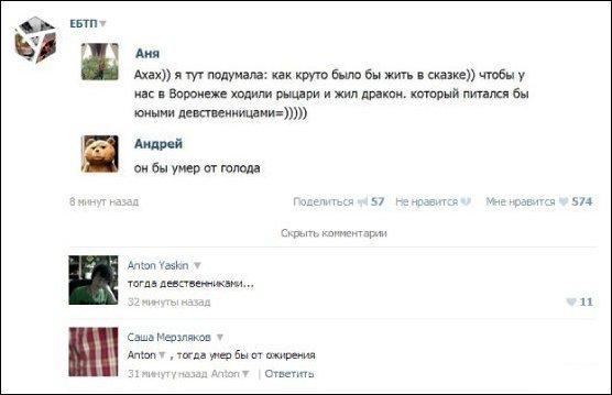Скриншоты из социальных сетей. Часть 28 (23 фото)