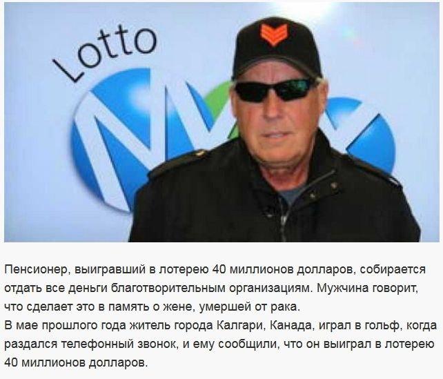 Пенсионер отказался от выигрыша 40 миллионов долларов (4 фото)