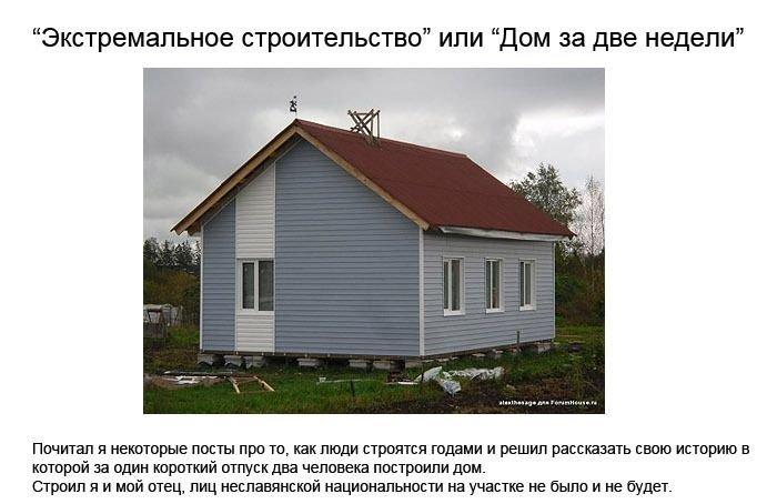 Строим дом за 2 недели (25 фото)