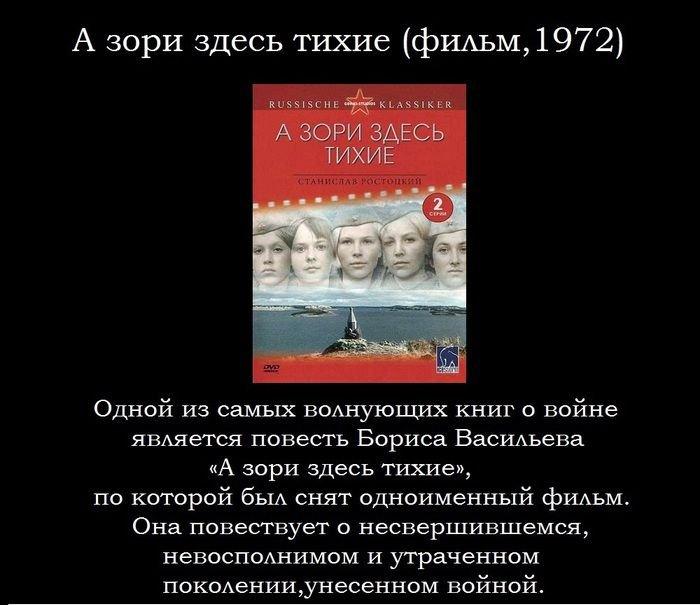 Факты о фильме А зори здесь тихие (19 фото)