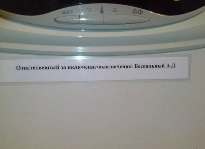 Загонные объявления и надписи (41 фото)