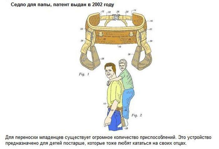 Необычные патенты (13 фото)
