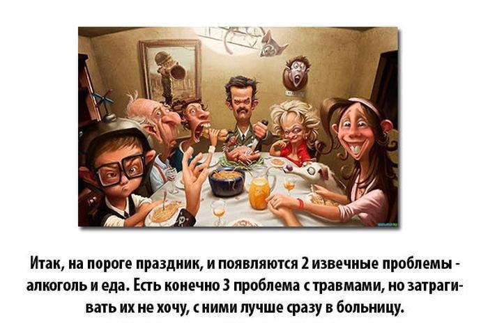 Советы на новогодние праздники (11 фото)