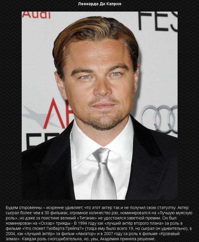 Известные актеры без Оскара (12 фото)