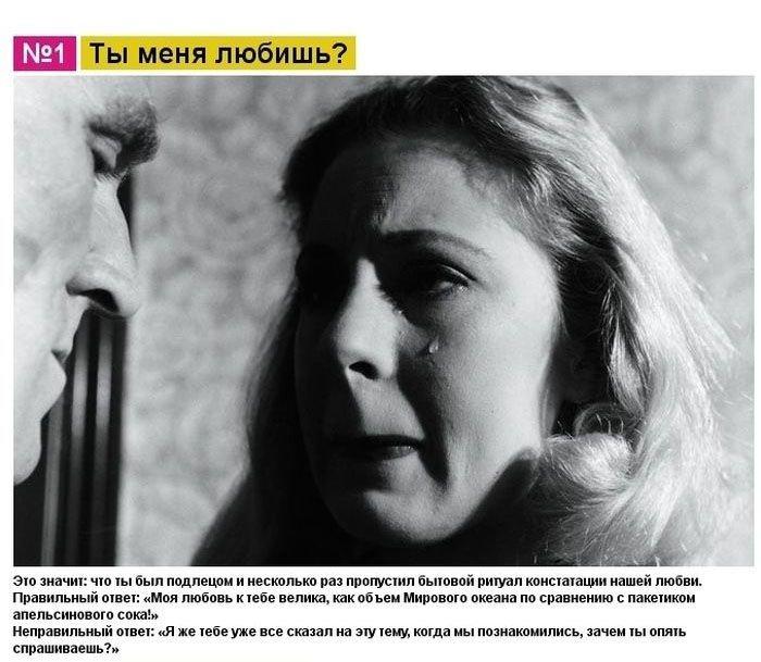 Расшифровка женских фраз (11 фото)