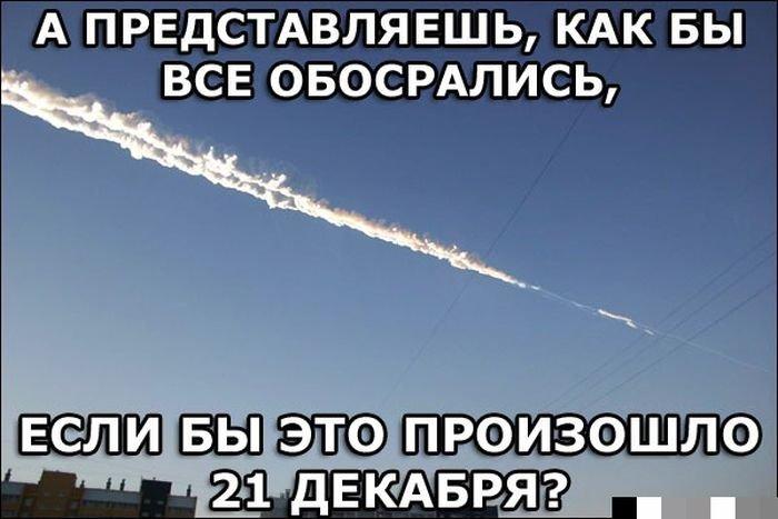 Шутки про метеорит (52 фото)
