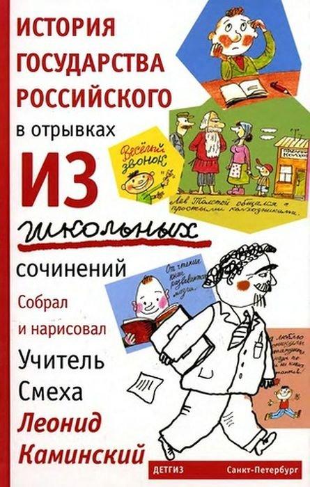 Из школьных сочинений (30 фото)