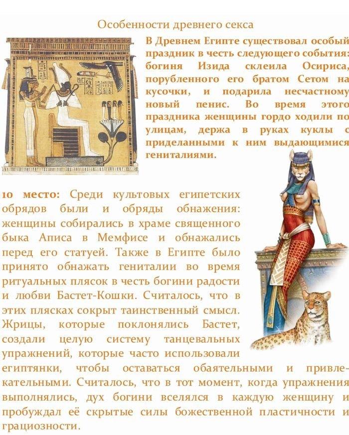 Про секс в древнем мире (6 фото)