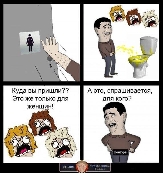 Загонные комиксы (22 фото)