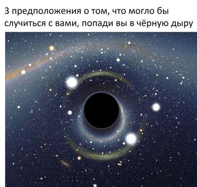 Что случится с вами при попадании в черную дыру (4 фото)