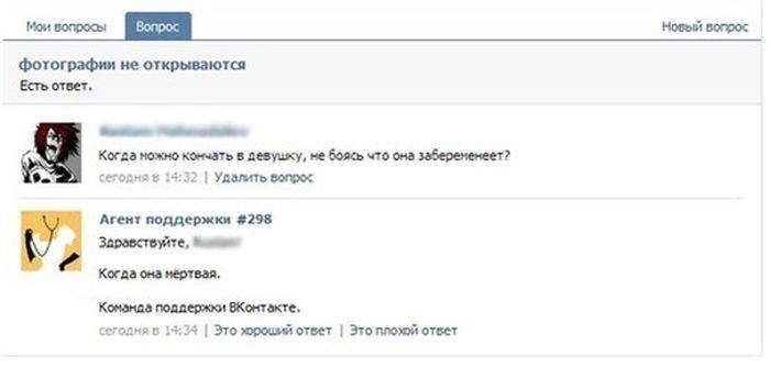 Загонные переписке Вконтакте (25 фото)
