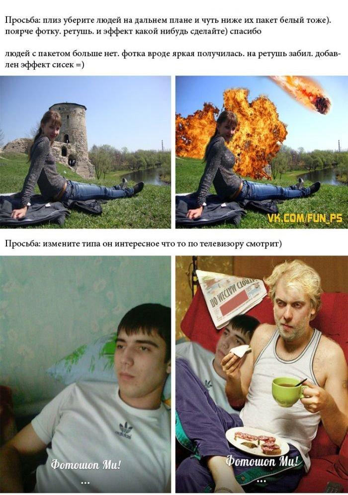 Люди простят отфотошопить снимки (13 фото)