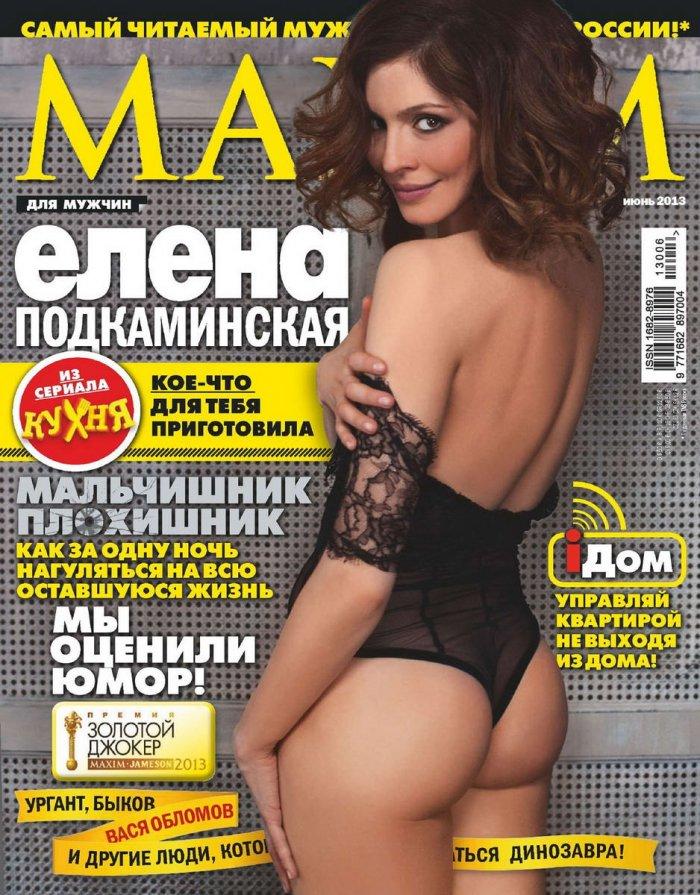 Елена Подкаминская (5 фото)