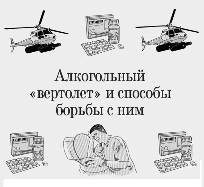 Методы борьбы с алкогольным вертолетом (7 фото)