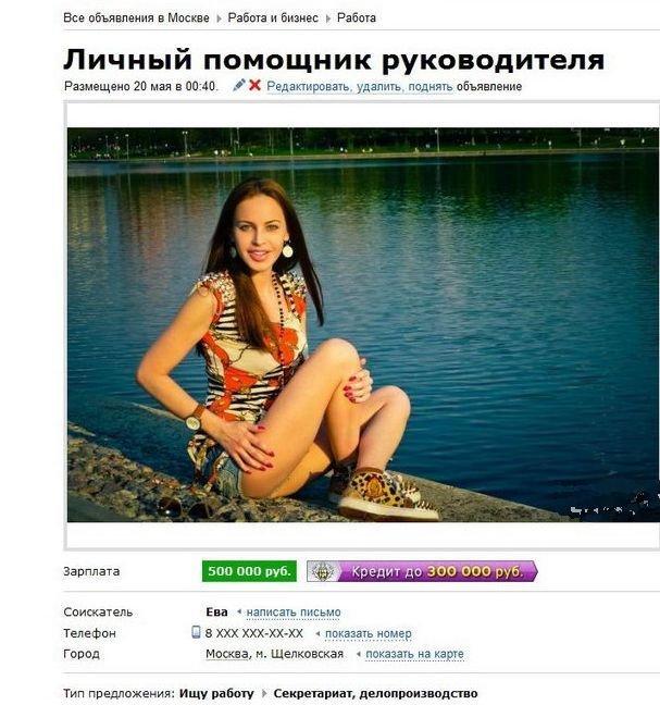 Девушка ищет ВО работу (5 фото)