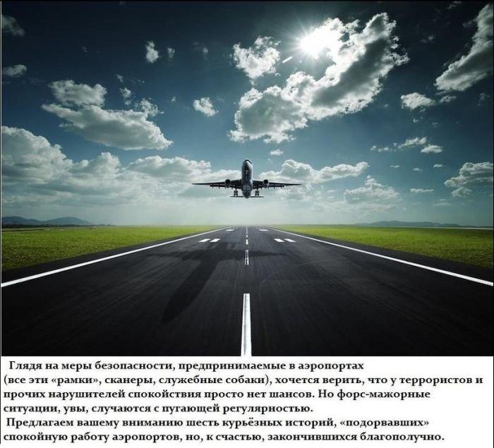 Про безопасность в аэропортах (7 фото)