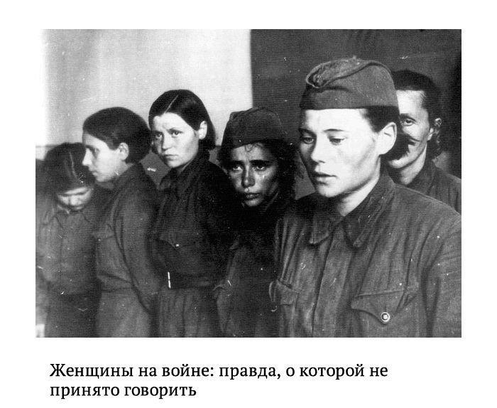Рассказы женщин-очевидцев ВОВ (7 фото)