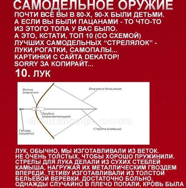 Детское самодельное оружие времен СССР (10 фото)