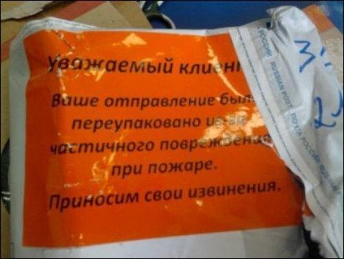 Посылка после пожара на складе Почты России (3 фото)