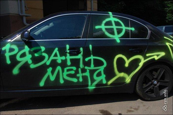 БМВ разукрасили в центре Рязани (8 фото)