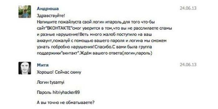 Стеб над хакером из Вконтакта (12 фото)