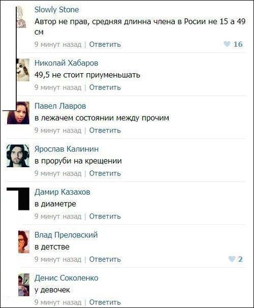Скриншоты из социальных сетей. Часть 2 (20 фото)