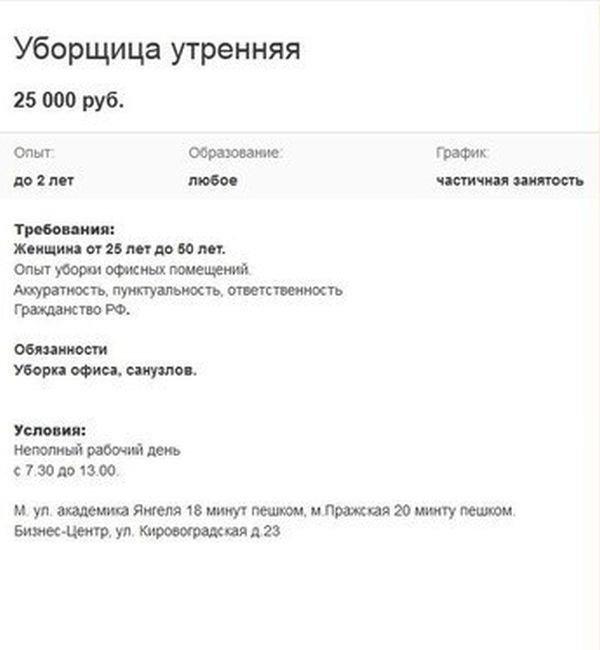 Про трудоустройство в России (3 фото)
