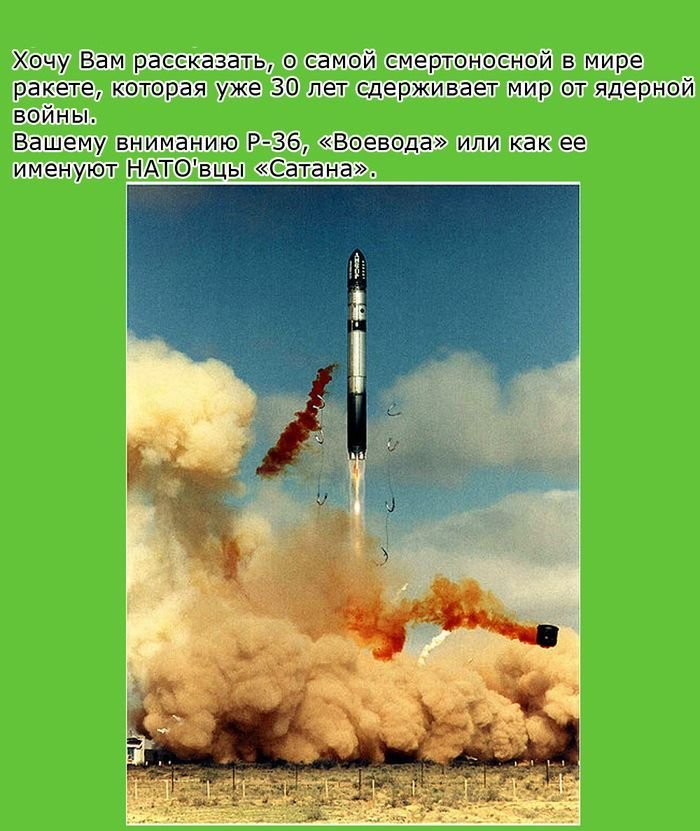 Факты о ракете Сатана (10 фото)