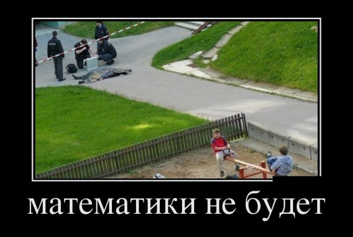 Демотиваторы на вторник (30 фото)