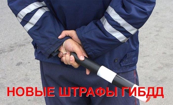 Новые штрафы ГИБДД (2 фото)