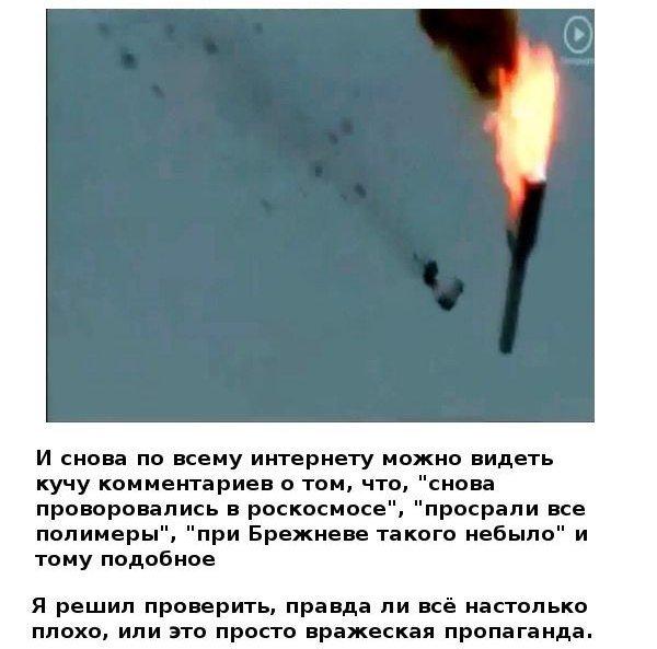 Про падение российских ракет (3 фото)
