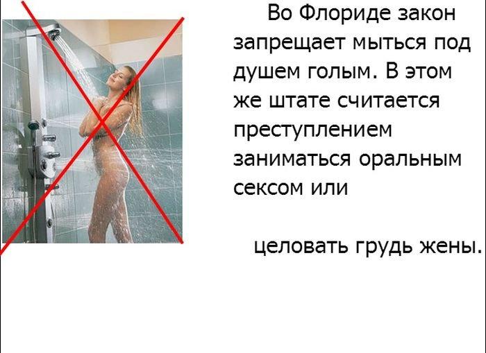 Идиотские законы (20 фото)