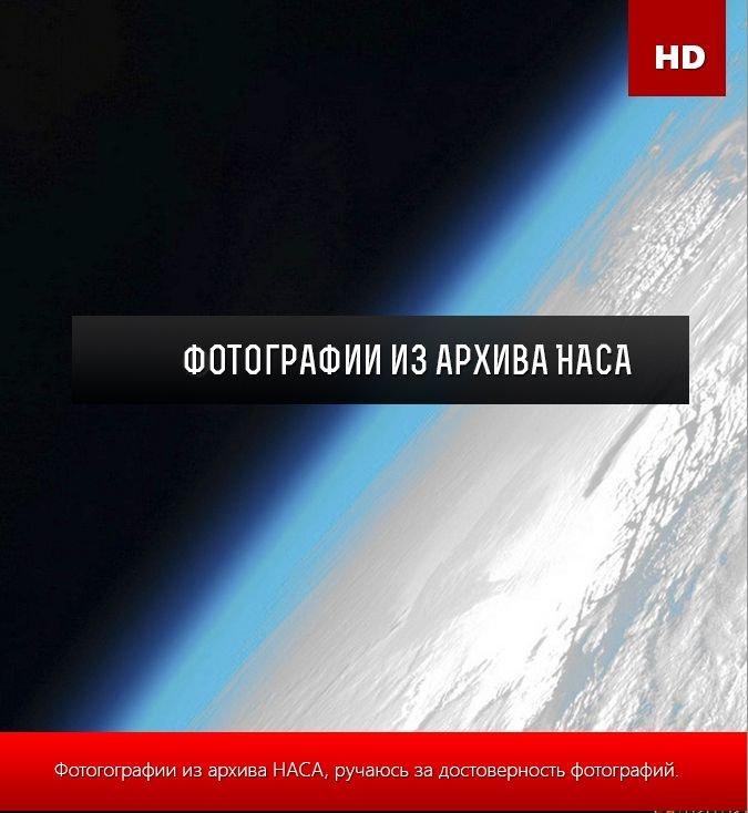 Снимки из архива NASA (22 фото)