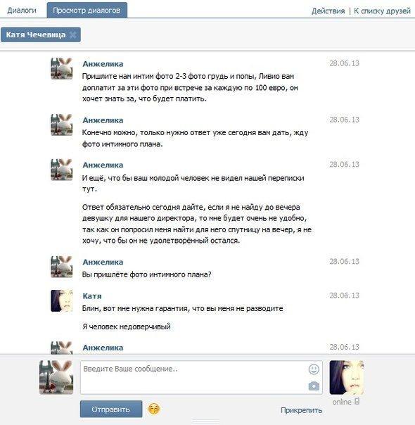 Пай Девочки и проституция: как интернет-провокаторы выводят ... | 604x590