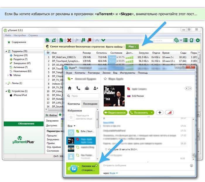 Как убрать рекламу из Skype и uTorrent (10 фото)