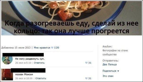 Скриншоты из социальных сетей. Часть 11 (25 фото)