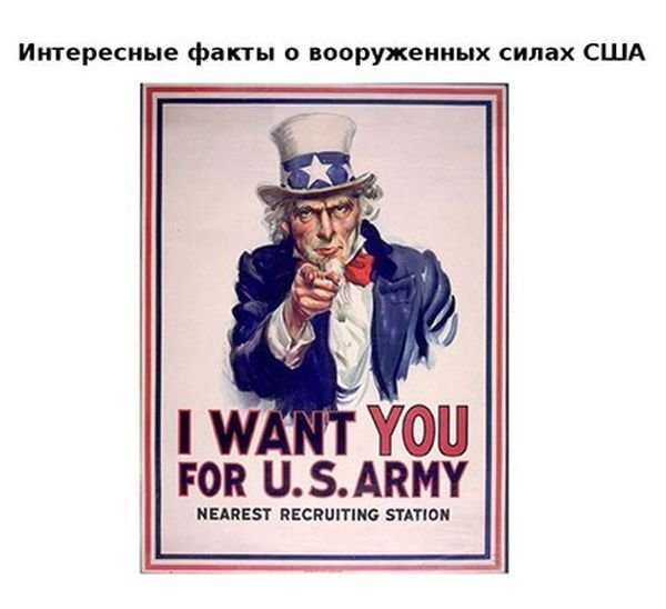 Факты про американскую армию (11 фото)