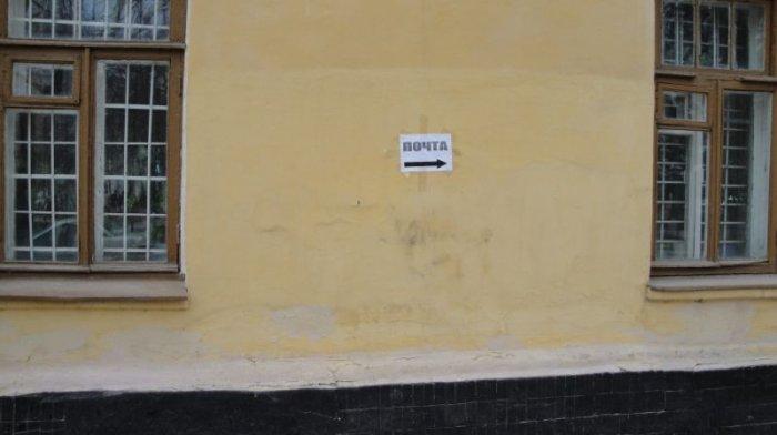 Как найти отделение Почты России (11 фото)