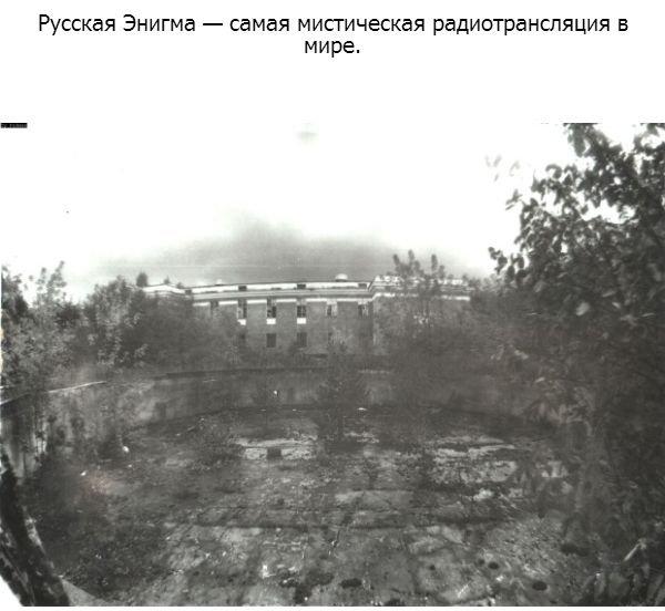 Мистическая радиотрансляция (5 фото)