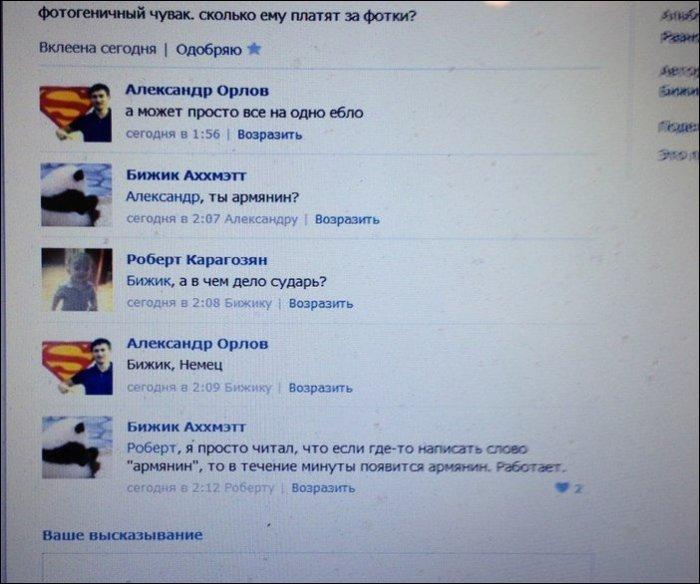 Скриншоты из социальных сетей. Часть 10 (25 фото)