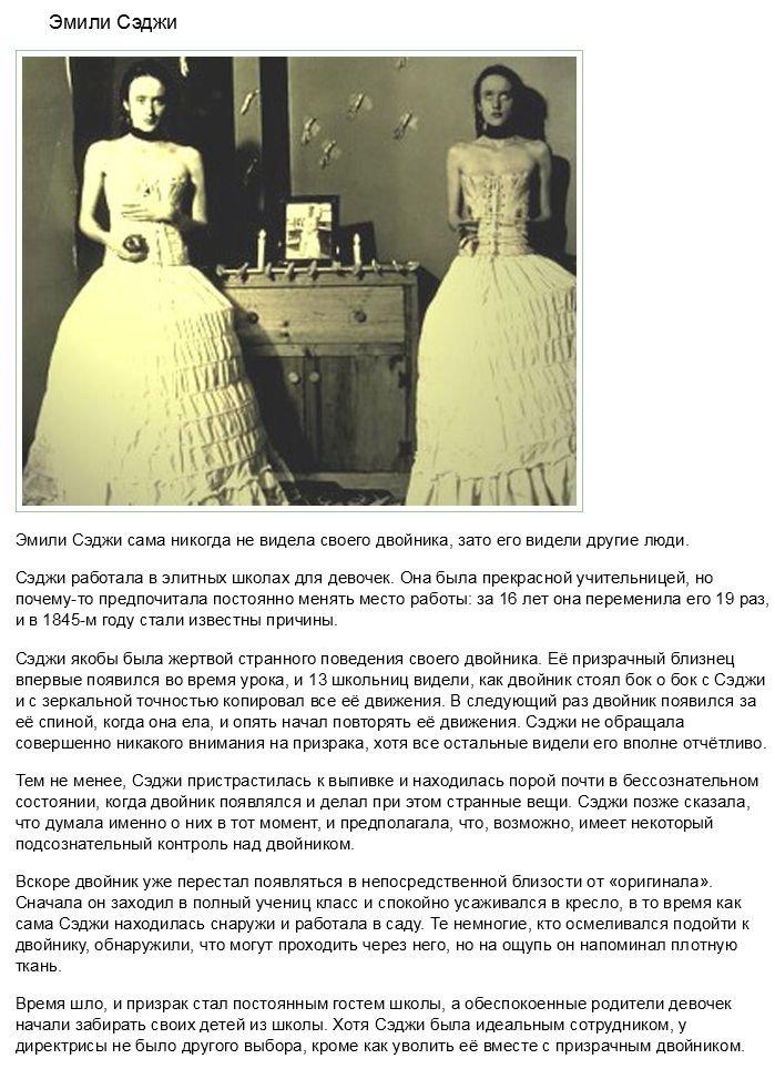 Призрачные двойники знаменитых людей (10 фото)